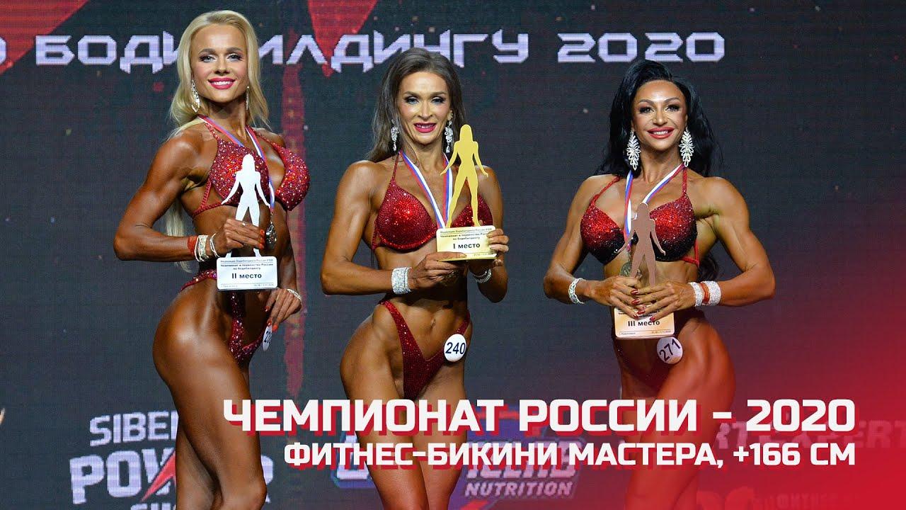 Соревнования по фитнесу женщины работа для девушек с проживанием владивосток