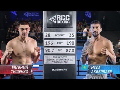 Бой за титул WBO Inter-Continental | Евгений Тищенко, Россия Vs Иса Акбербаев, Казахстан