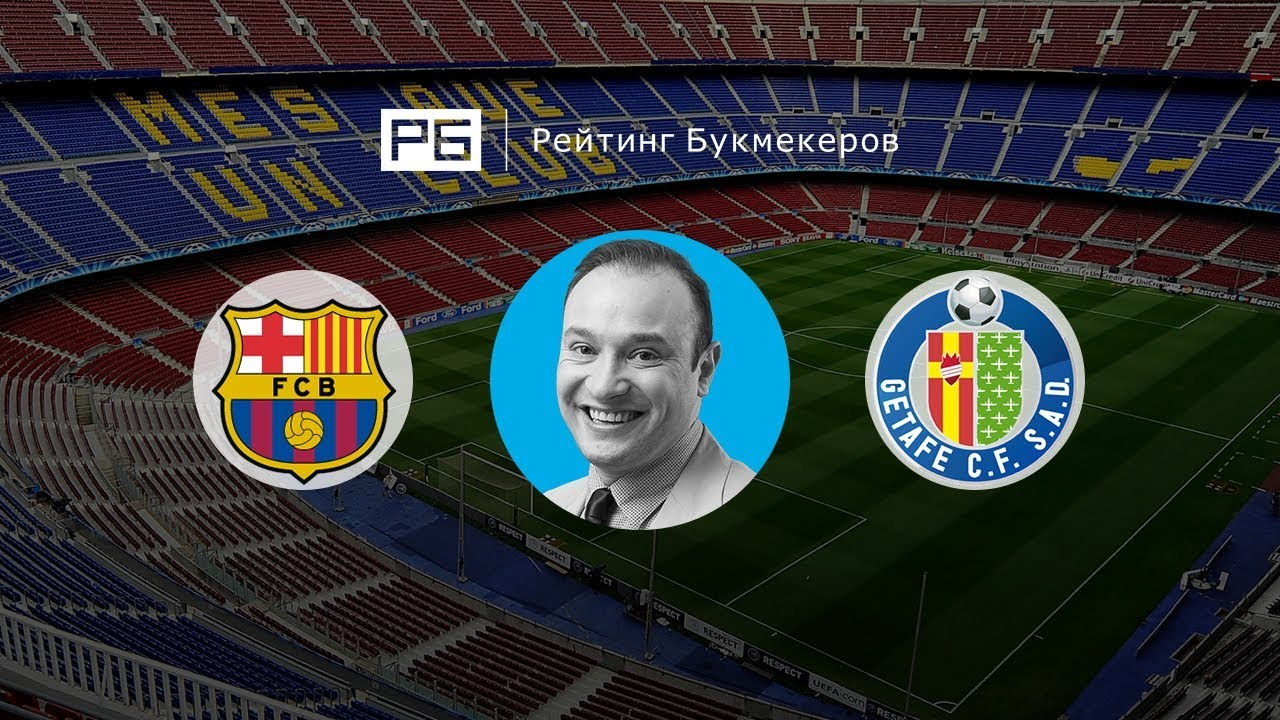 Барселона – Хетафе. Прогноз матча Примеры