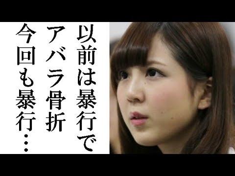 三田恵子の次男 高橋祐也が元・乃木坂46の大和里奈に暴行を加えていたことがあきらかに・・・