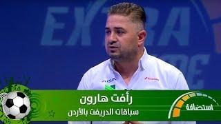رأفت هارون - سباقات الدريفت بالأردن