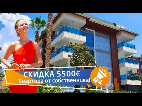 Недвижимость в Турции. Квартира со скидкой от собственника. Центр Алании, Турция || RestProperty