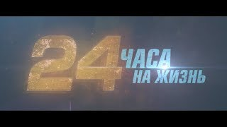 24 часа на жизнь - трейлер