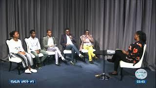 Amhara Mass Media Agency LIve