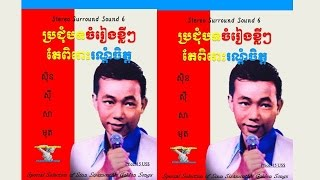 Songs of Sinn Sisamuth - Special Collection of Best Sinn Sisamouth