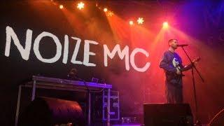 NOIZE MC - Люби меня, люби (НиНо. 11.11.17).