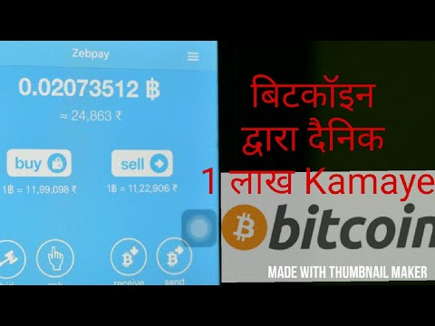 how to buy bitcoin instantly in india
