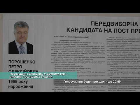 Телеканал АНТЕНА: Черкащани голосують у другому турі виборів Президента України