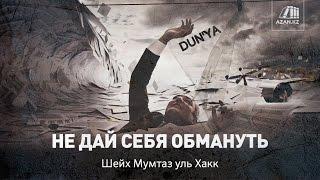 Не дай себя обмануть! - Мумтаз уль-Хакк | www.azan.kz