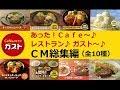 【奥華子】 あったCafe〜♪レストラン♪ ガストCM総集編 【全10種】