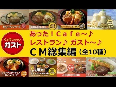 【奥華子】 あったCafe~♪レストラン♪ ガストCM総集編 【全10種】