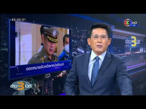 ข่าว3มิติ 2 มีนาคม 2564 l ตำรวจออกหมายจับ แอมมี่ ข้อหาก่อเหตุเผาทำลายทรัพย์สินหน้าเรือนจำคลองเปรม