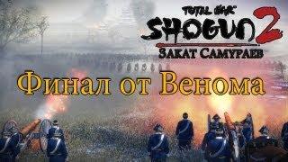 Shogun 2 - Fall of the Samurai - Мой Финал [Битва при Хакодатэ]