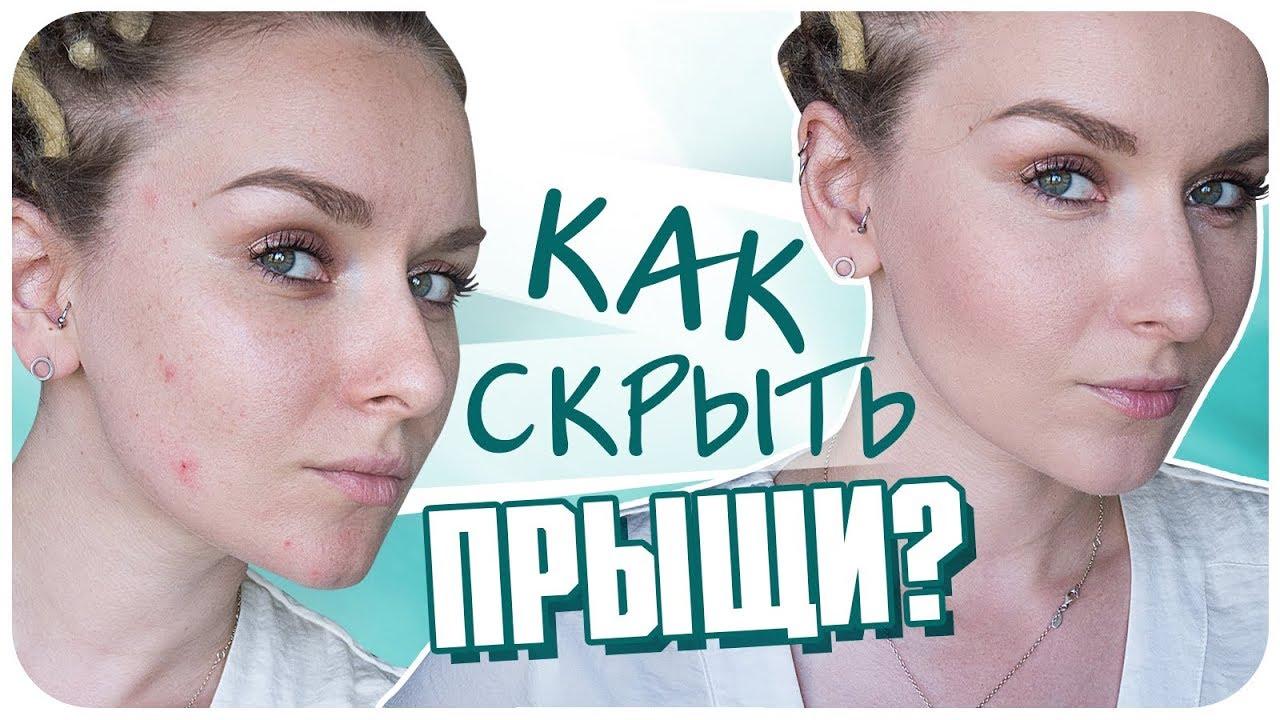 Макияж для кожи с акне видео thumbnail