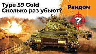 Type 59 GOLD - Сколько раз убьют на респе за стрим?