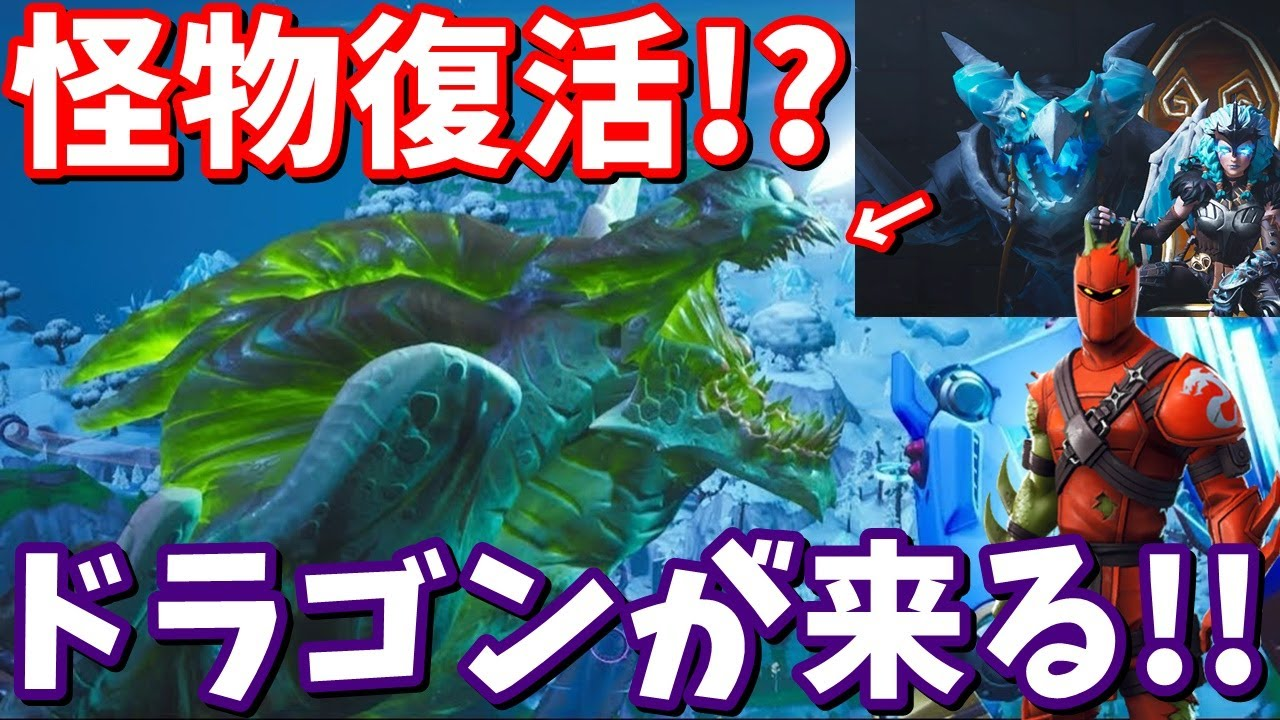 1つ目の怪物がドラゴンとして復活!?ゼロクライシスにハイブリッドが現れた理由とは…【フォートナイト考察】