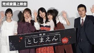 元NGT48の北原里英が、小島藤子、浅川梨奈、松田るか、高橋浩監督と共に...