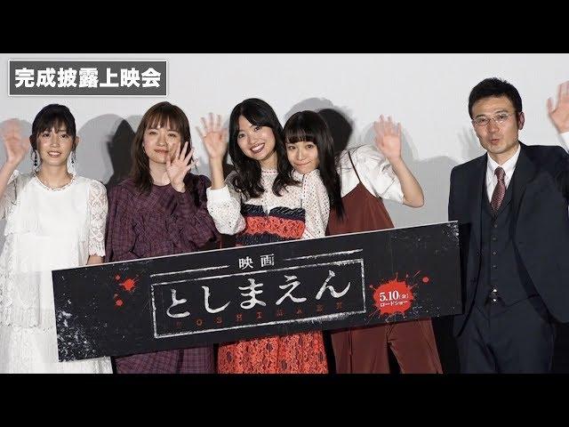北原里英、NGT48卒業後初の映画主演に「気合入ってます」『映画 としまえん』完成披露上映会 その1