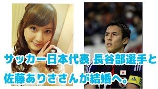 サッカー日本代表 長谷部選手と佐藤ありささんが結婚. 参照URL http://w...