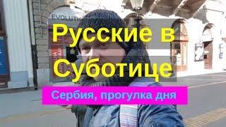 Русские в Суботице (Subotica),  Сербия (serbia). Воеводина