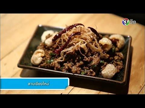 กินเที่ยว Around The World | ร้าน ไทยนิยม เวิ้งมหาทุนพลาซ่า เพลินจิต | 19-03-61 | Ch3Thailand