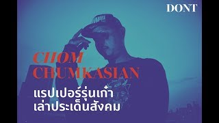 Chom Chumkasian แรปเปอร์รุ่นเก๋าเล่าประเด็นสังคม