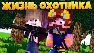 ОХОТА НАЧАЛАСЬ! || ЖИЗНЬ ОХОТНИКА В МАЙНКРАФТ #1 (Minecraft - Сериал)