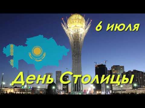 Календарь праздников Казахстана на 2016 год | Кругозор