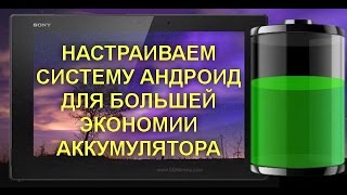 Как сэкономить заряд батареи в смартфоне? Android и iOS