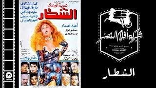 El Shotar Movie   فيلم الشطار