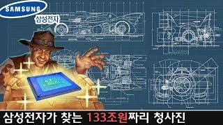 삼성전자 시스템 반도체에 133조원 투자! 무엇을 원하는가?