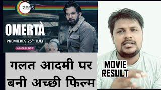Omerta ll rajkumar rao, hansal mehta ll bollywood hindi movie REVIEW ll akhilogy