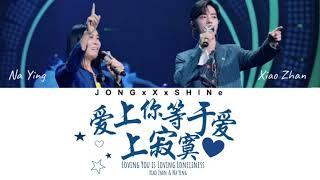 Download lagu 肖战(Xiao Zhan) & 那英(Na Ying) - 爱上你等于爱上寂寞(Loving You is Loving Loneliness) (Chi/Pinyin/Eng lyrics)