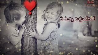 E bujji gadiki nachavey whatsapp status Telugu love status KR Status Adda