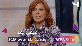 YAY OR NAY.. إطلالات حفل الغرامي 2020 مع خبيرة المظهر ميمي رعد
