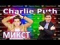 МИКСТ ВОКАЛ CHARLIE PUTH Как сгладить переходные ноты в How Long Как развить голос mp3