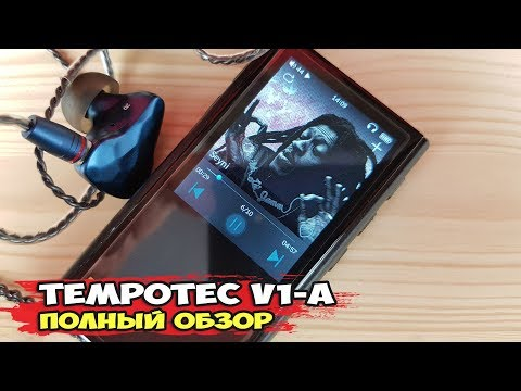 TempoTec V1-A: пожалуй, лучший бюджетный Hi-Res аудиоплеер