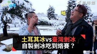 土耳其冰vs臺灣剉冰自製剉冰吃到烙賽?