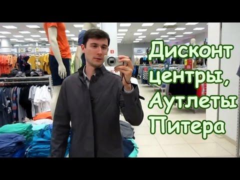 СПб №71 Лайфхак / Дисконт центры и Аутлеты Питера