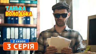 Танька и Володька. Покер - 2 сезон, 3 серия | Комедия 2019