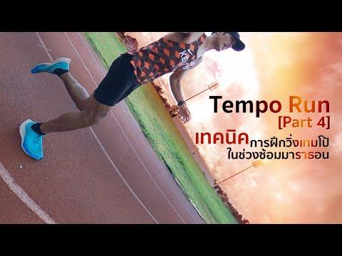 Tempo Run [Part 4] : เทคนิคการฝึกวิ่งเทมโป้ ในช่วงซ้อมมาราธอนที่มีระยะสะสมสูงขึ้นเป็นสัปดาห์ละ 120km