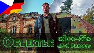Еп17 #33 Чешское Хранилище Ядерных Боеприпасов Javor-52