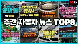 신형 쏘렌토 337억짜리 실수, GV80 후진 결함 리콜 등 주간 자동차 뉴스 TOP 8 (2월 4주차)