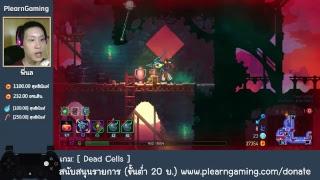 หัวร้อนวนเวียน - Dead Cells #10