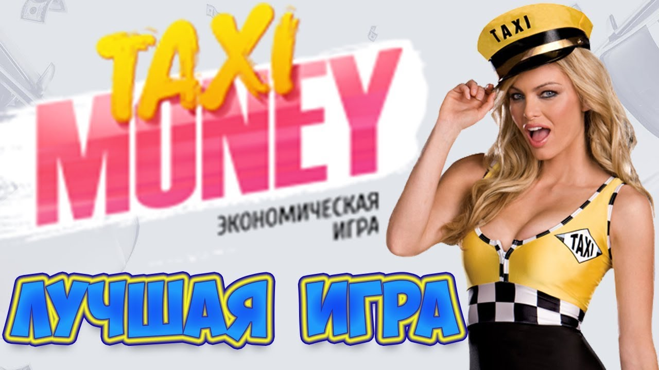 секреты игры такси мани с выводом денег