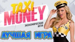 Игра Taxi-Money Лохотрон! Отзыв Как Меня Кинули В Такси Мани. Заработок Без Вложений