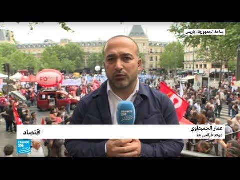 تعبئة نقابية كبيرة للضغط على الحكومة الفرنسية للتخلي عن إصلاحات قانون العمل  - 10:23-2018 / 5 / 23