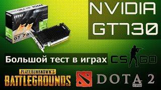 GT730 2GB GDDR5 - Игровая затычка или боль гейминг в 2018ом