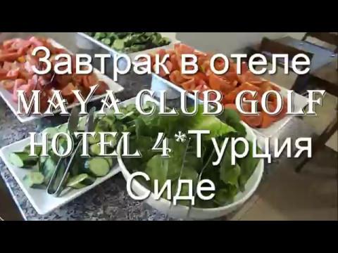Верю не верю. Затрак в отеле Maya Club Golf Hotel 4 Турция Сиде