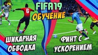 FIFA 19 / НОВЫЕ ЭФФЕКТИВНЫЕ ФИНТЫ